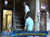 寻访广和楼:红四军会议旧址和毛泽东旧居探秘