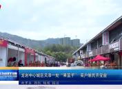 """龙岩中心城区:又添一处""""果篮子"""" 商户居民齐受益"""