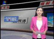2018年03月01日记者追踪
