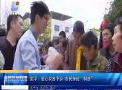"""武平:放心农资下乡 农民争抢""""科普"""""""