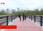 龙岩中心城区龙腾路五洲财富人行天桥投入使用 方便市民安全出行