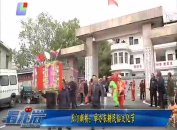 长汀新桥:举办农耕民俗文化节