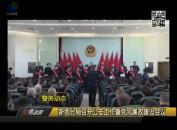 新罗分局召开公安工作暨党风廉政建设会议