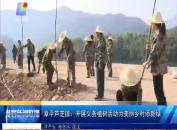 漳平芦芝镇:开展义务植树活动为美丽乡村添新绿