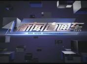 2018年03月13日新闻直通车