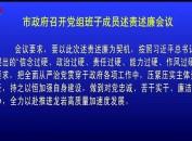市政府召开党组班子成员述责述廉会议