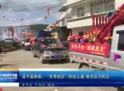 """漳平溪南镇:""""关帝出巡""""民俗上演吸引近万民众"""