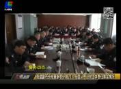 张斌副市长检查新罗分局2017全面从严治党主体责任落实情况