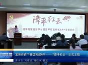 """龙岩市首个县级党建APP——""""漳平红云""""正式上线"""