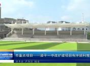 市重点项目——漳平一中改扩建项目有序顺利推进