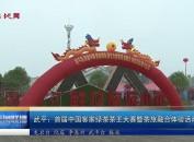 武平举办首届中国客家绿茶茶王大赛暨茶旅融合体验活动推介仪式