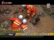 1人不慎跌落5米竖井 武平消防紧急救援
