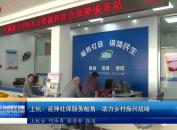 上杭:延伸社保服务触角助力乡村振兴战略