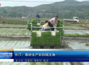 长汀:春耕生产农机唱主角