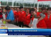 连城:组织开展兰花包装劳动技能竞赛