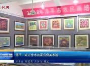 漳平:成立全市首家县级美术馆