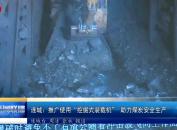 """连城:推广使用""""挖掘式装载机""""助力煤炭安全生产"""