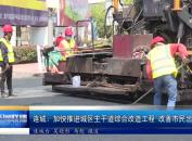 连城:加快推进城区主干道综合改造工程 改善市民出行条件