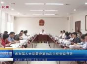 市五届人大常委会第15次主任会议召开