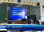 漳平:禁毒宣传进校园
