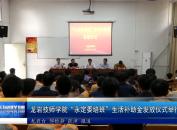 """龙岩技师学院""""永定委培班""""生活补助金发放仪式举行"""