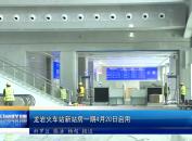 龙岩火车站新站房一期4月20日启用