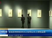 连城县博物馆举办上官周山水人物精品展