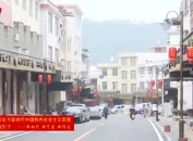 上杭:将投入2.53亿元全面实施20个乡镇集镇改造提升工程