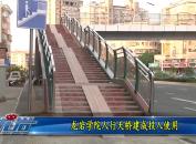 龙岩学院人行天桥建成投入使用