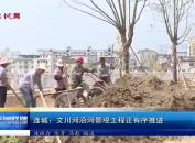 连城:文川河沿河景观工程正有序推进
