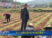 长汀:发展竹荪产业 助力脱贫增收