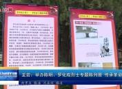 龙岩:举办陈明、罗化成烈士专题陈列展 传承革命精神