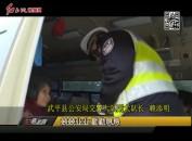 陈清海:加强交通管理  确保道路畅通