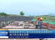 连城县体育中心室内游泳馆建设进展顺利 助力民生事业发展
