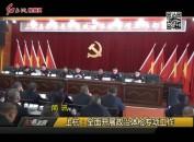 上杭:全面开展政治体检专项工作