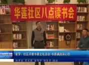 新罗:社区开展书香文化活动 书香满园润心田