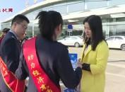 连城:第27个全国税收宣传月活动在冠豸山机场启动