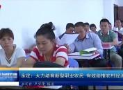 永定:大力培育新型职业农民有效助推农村经济发展