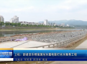 上杭:新建音乐喷泉激光水幕电影灯光水舞秀工程