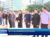 漳平市启动首届网络安全宣传周活动