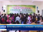"""漳平市开展纪念第49个""""4.22世界地球日""""系列宣传活动"""