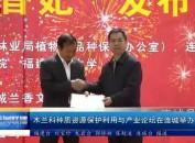 木兰科种质资源保护利用与产业论坛在连城举办