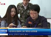 e龙岩政企直通车上线 服务企业更快捷
