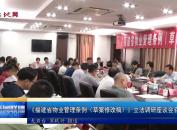 《福建省物业管理条例(草案修改稿)》立法调研座谈会召开