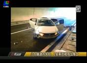 小车隧道内失控 2名乘员被甩出身亡