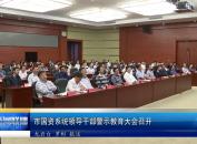 市国资系统领导干部警示教育大会召开