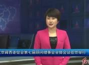 北京闽西老促会第七届顾问理事会全体会议在京举行