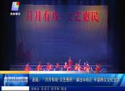 """连城:""""月月有戏 文艺惠民""""演出56场次丰富群众文化生活"""