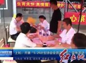 """上杭:开展""""5.29计生协会会员活动日""""宣传活动"""