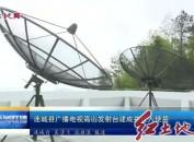 连城县广播电视高山发射台建成并投入使用